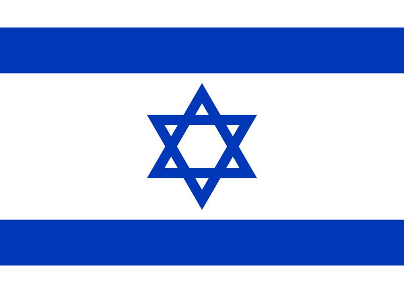 ישראל.png